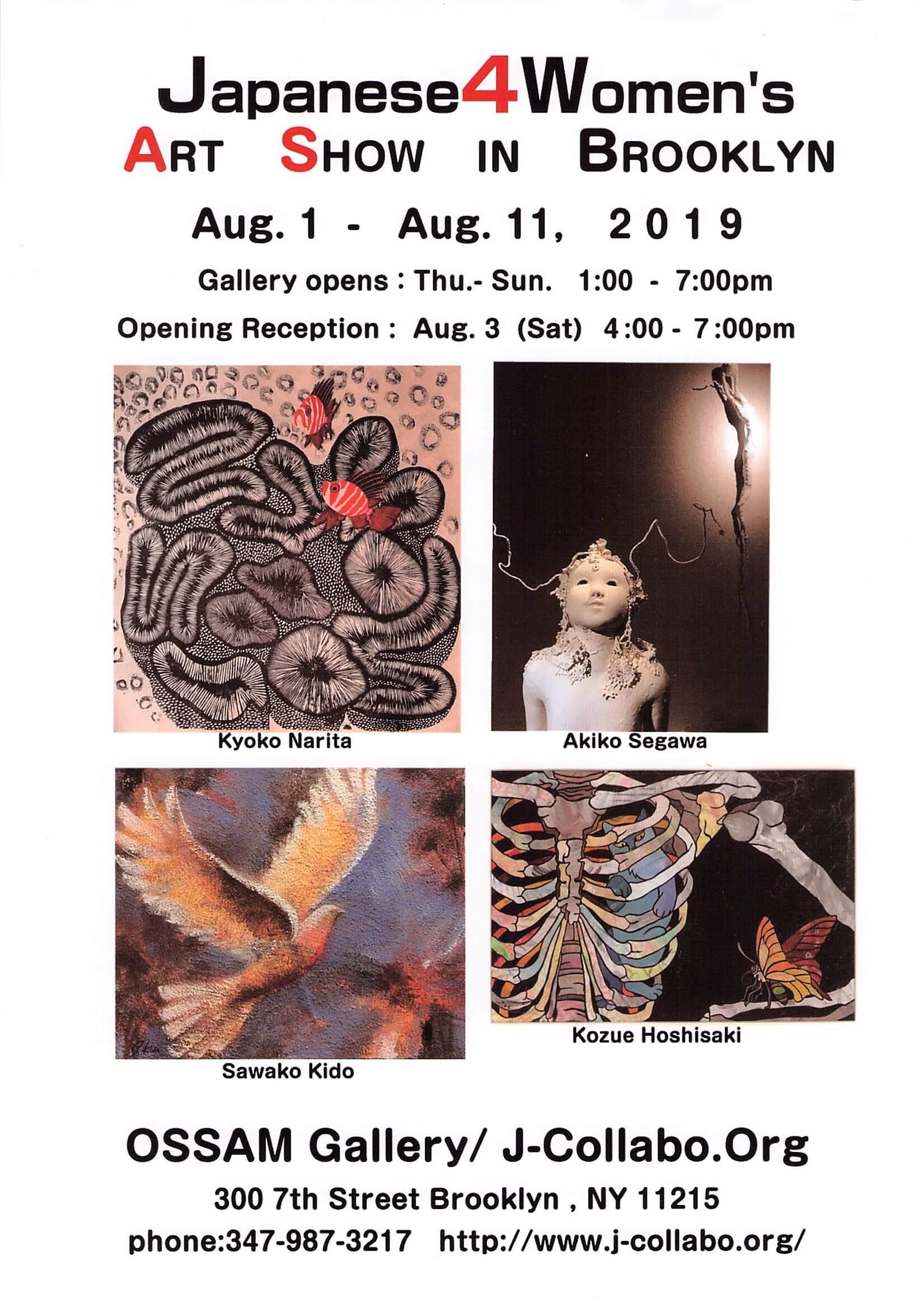 2019/08/01(木)~08/11(日) ブルックリン