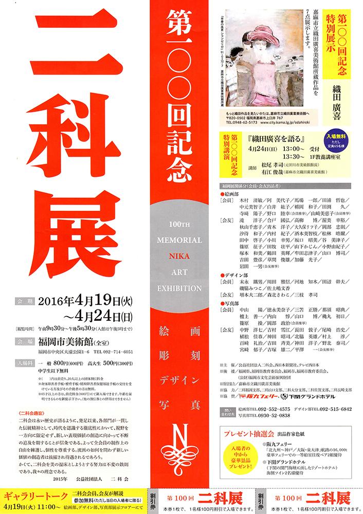 2016/04/19(火)~04/24(日) 福岡市