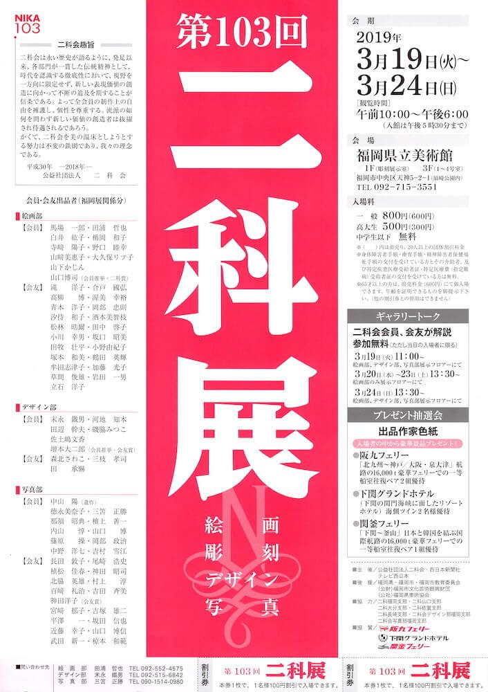2019/03/19(火)~03/24(日) 天神
