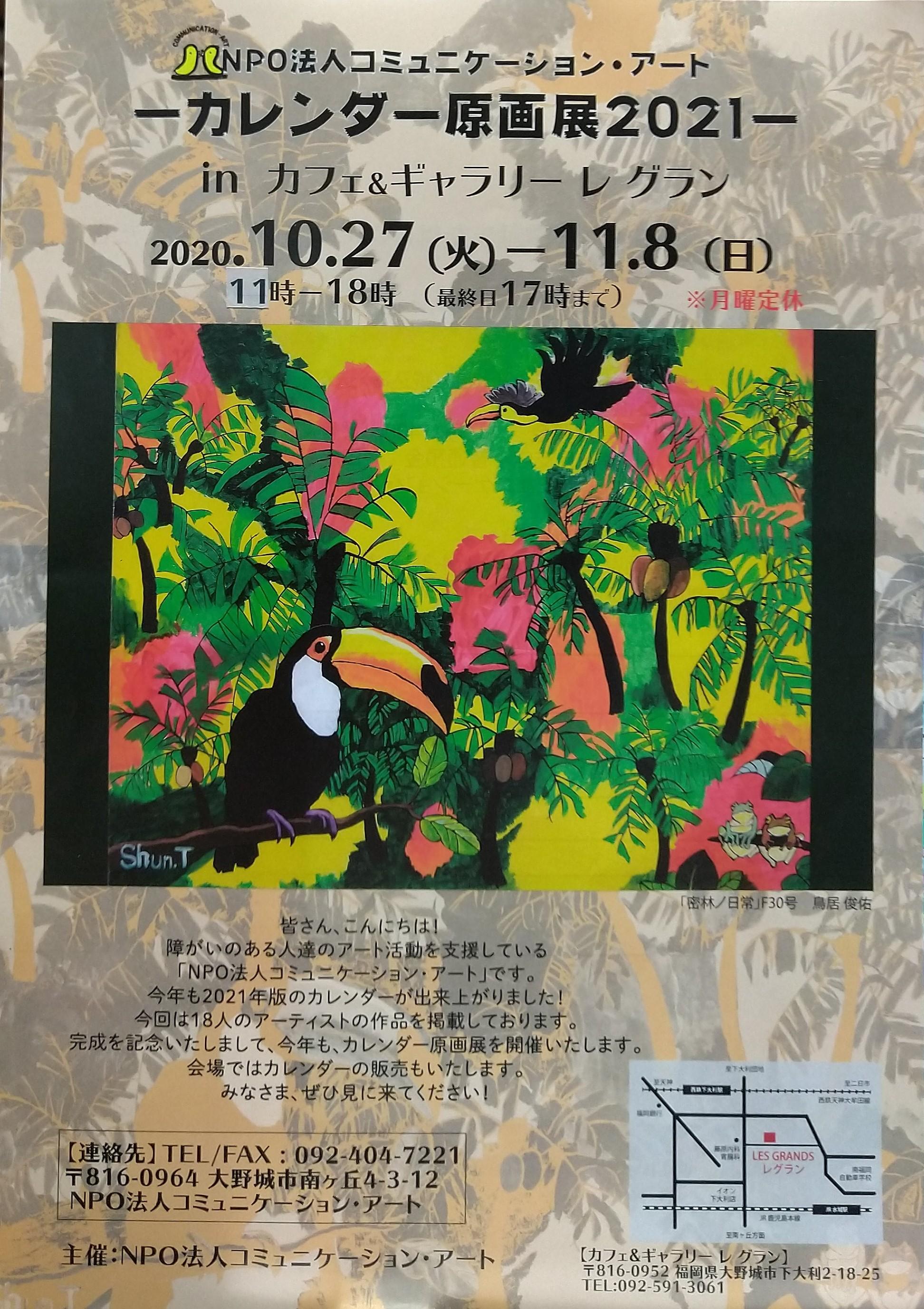 2020年10月27日~11月8日 ーカレンダー原画展2021-