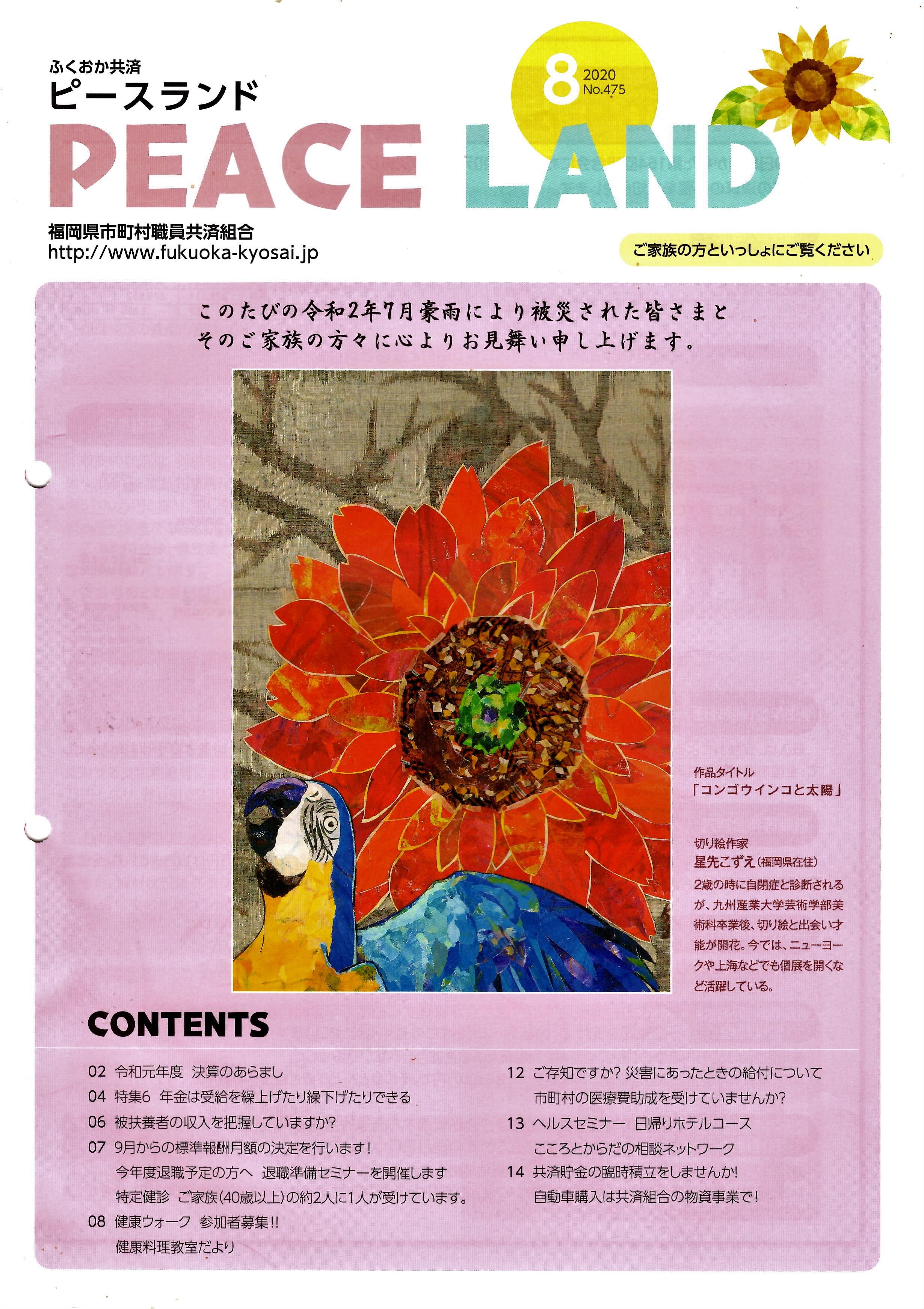 ピースランド2020年8月号表紙と、東京個展中止の件