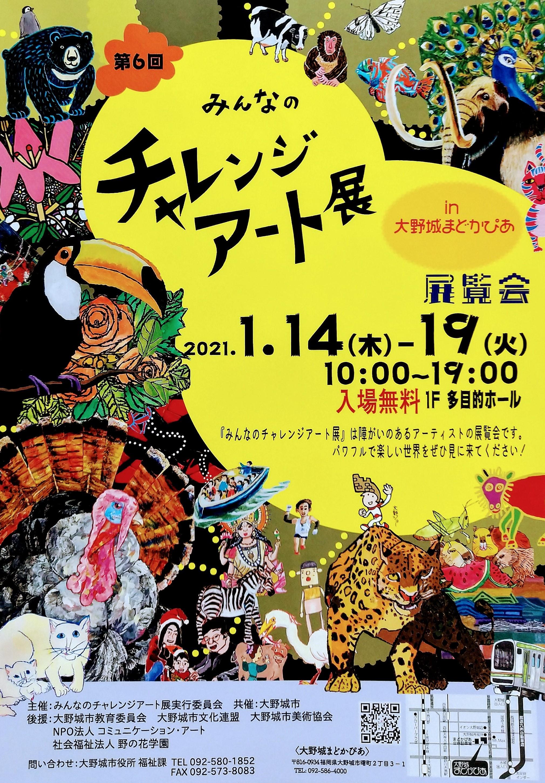 2021年1月14日~19日 みんなのチャレンジアート展