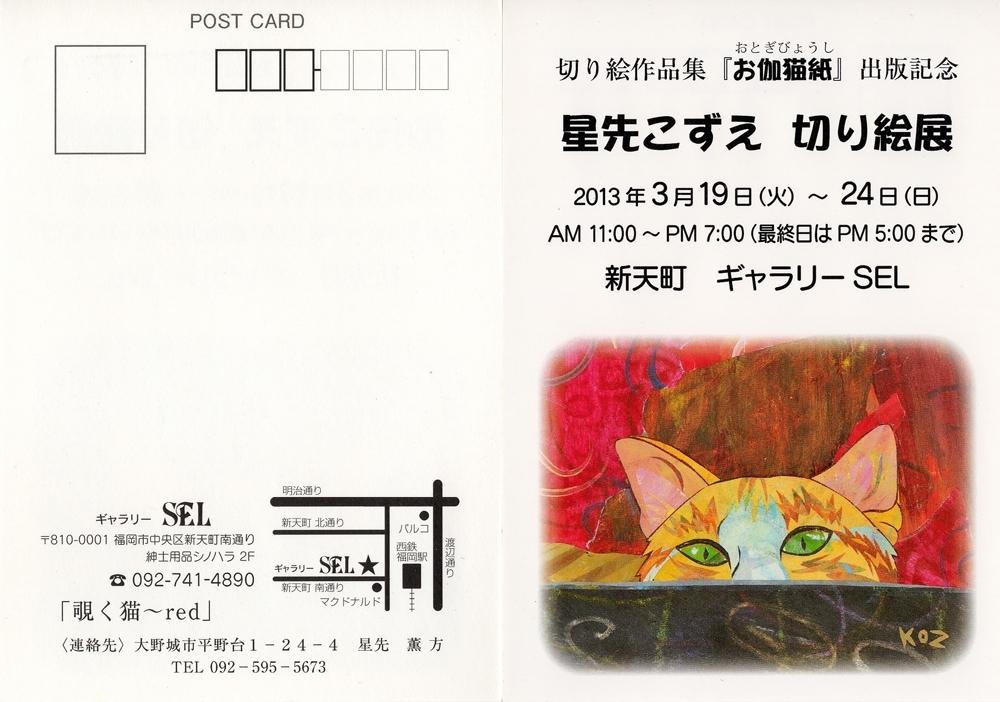 2013/03/19(火)〜03/24(日) 天神