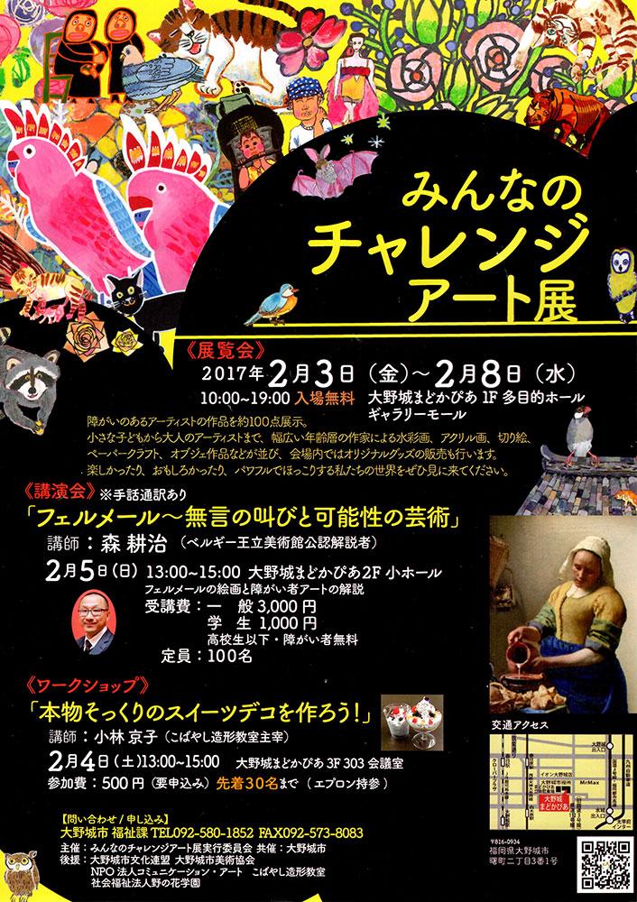 2017/02/03(金)~02/08(水) 大野城