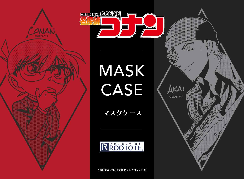 【名探偵コナン】ROOTOTEより、マスクケースが新登場!
