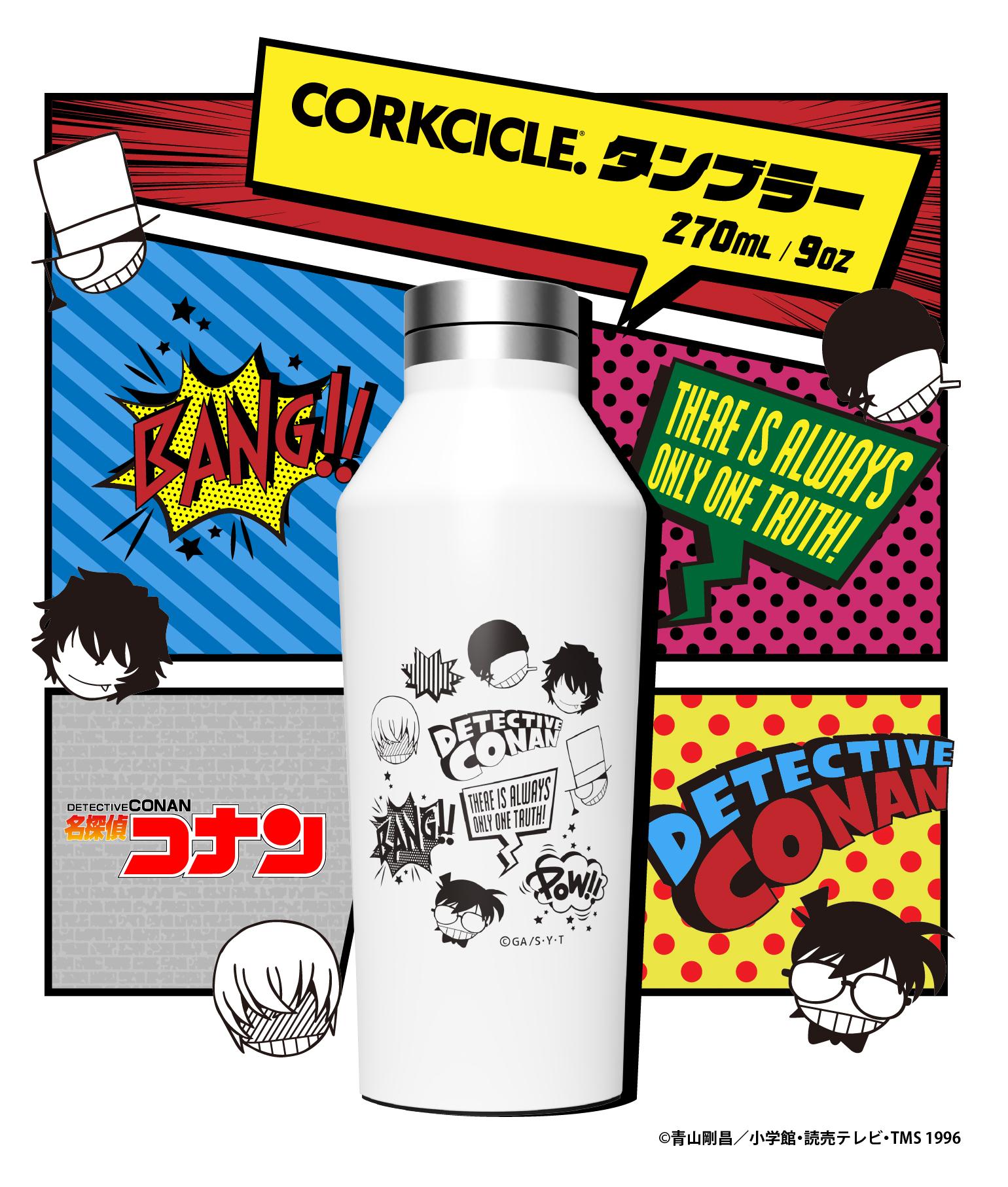 【名探偵コナン】スタイリッシュなタンブラー / CORKCICLE.®が新発売!