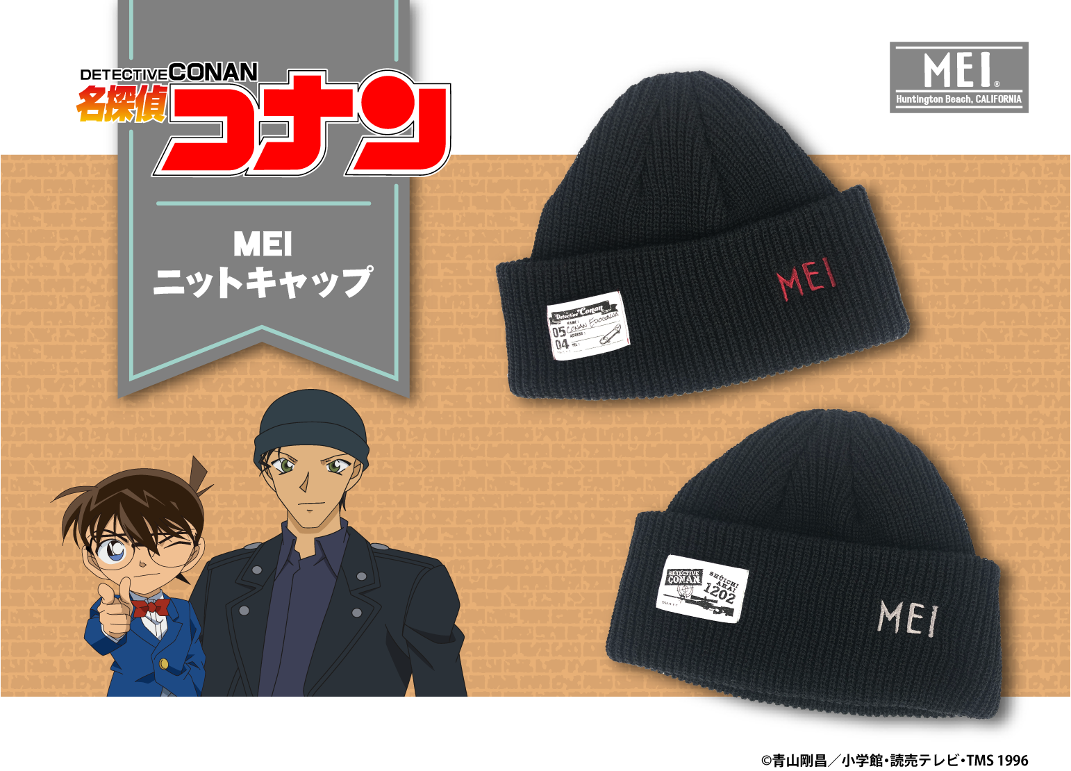 【名探偵コナン】江戸川コナンと赤井秀 一のニットキャップ / MEIが新発売!