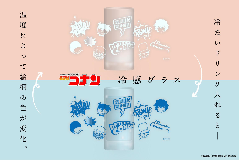 【名探偵コナン】冷たい飲み物を入れる色が変わる、冷感グラスが新登場!