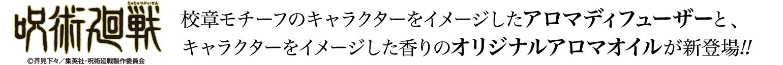 【呪術廻戦】アロマディフューザー │アロマオイル 新登場!