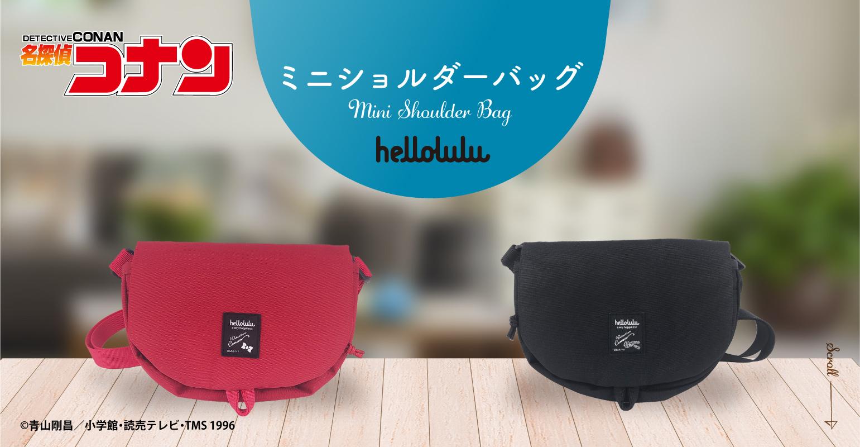 【名探偵コナン】ワンマイルコーデにぴったり「hellolulu ミニショルダーバッグ」が新登場!