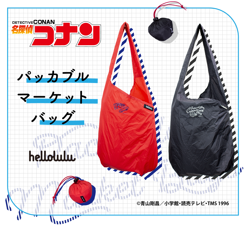 【名探偵コナン】便利な「hellolulu コラボ マーケットバッグ」が新登場!
