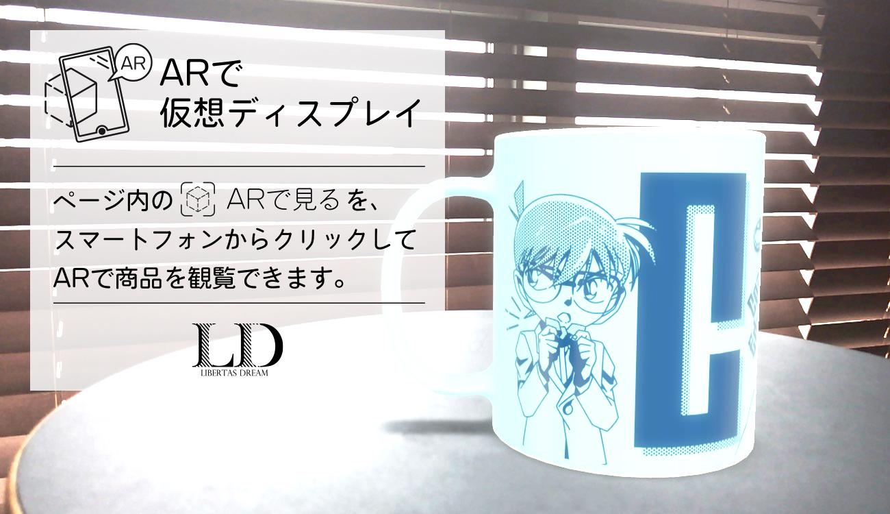 【名探偵コナン / マグカップ】ARで商品を確認しよう!