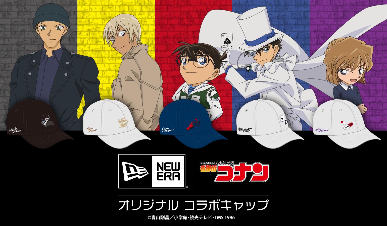 【NEW ERA ┃ 名探偵コナン オリジナル コラボキャップ】10月14日発売決定!