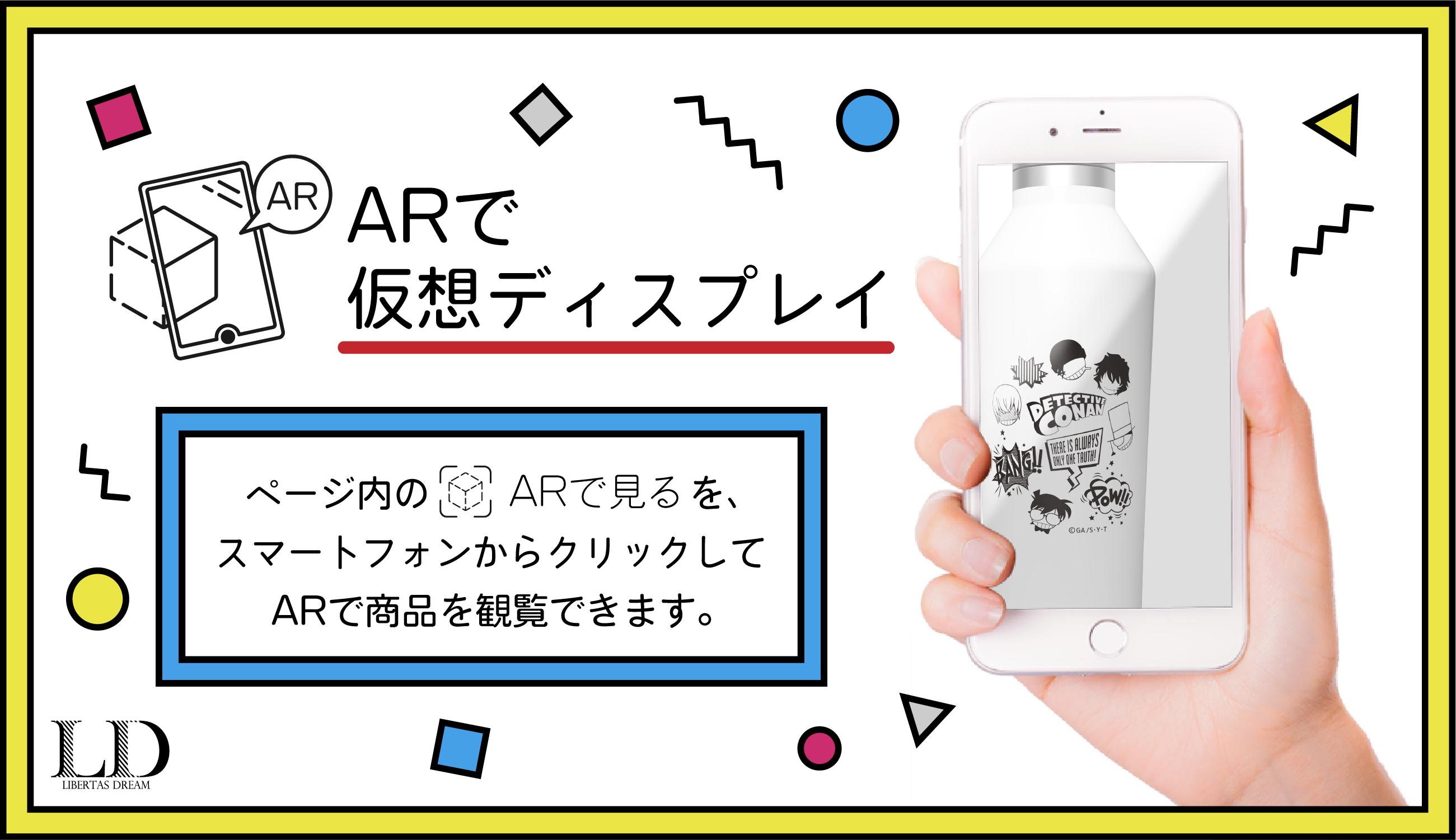 【名探偵コナン / CORKCICLEタンブラー】ARで確認できる商品が追加!