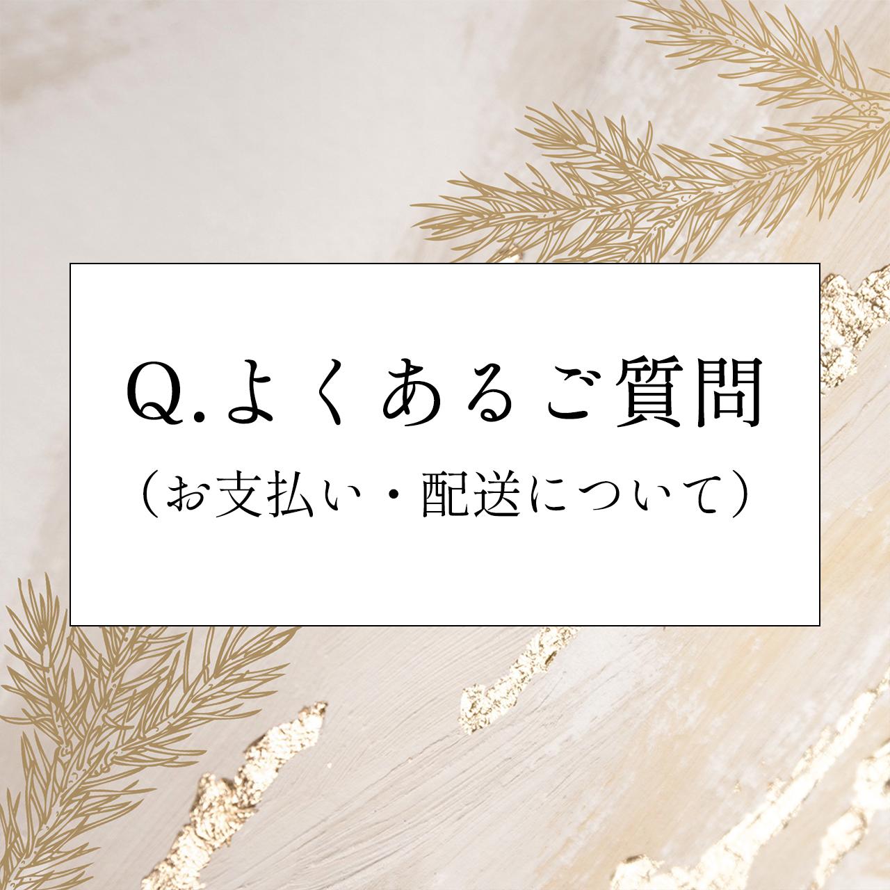 Q.よくあるご質問(支払い・配送について)