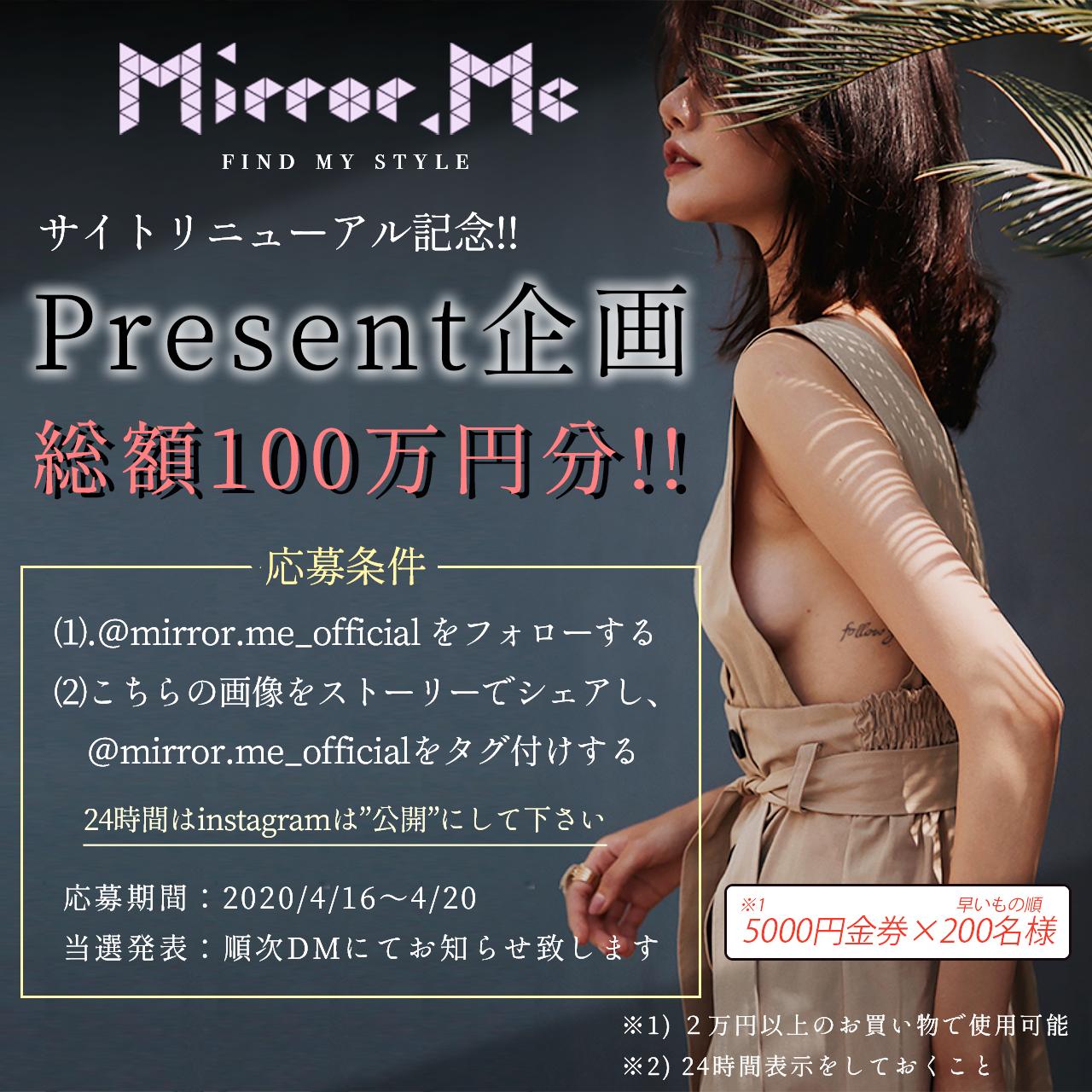 【 総額100万円! 】サイトリニューアル記念キャンペーン !