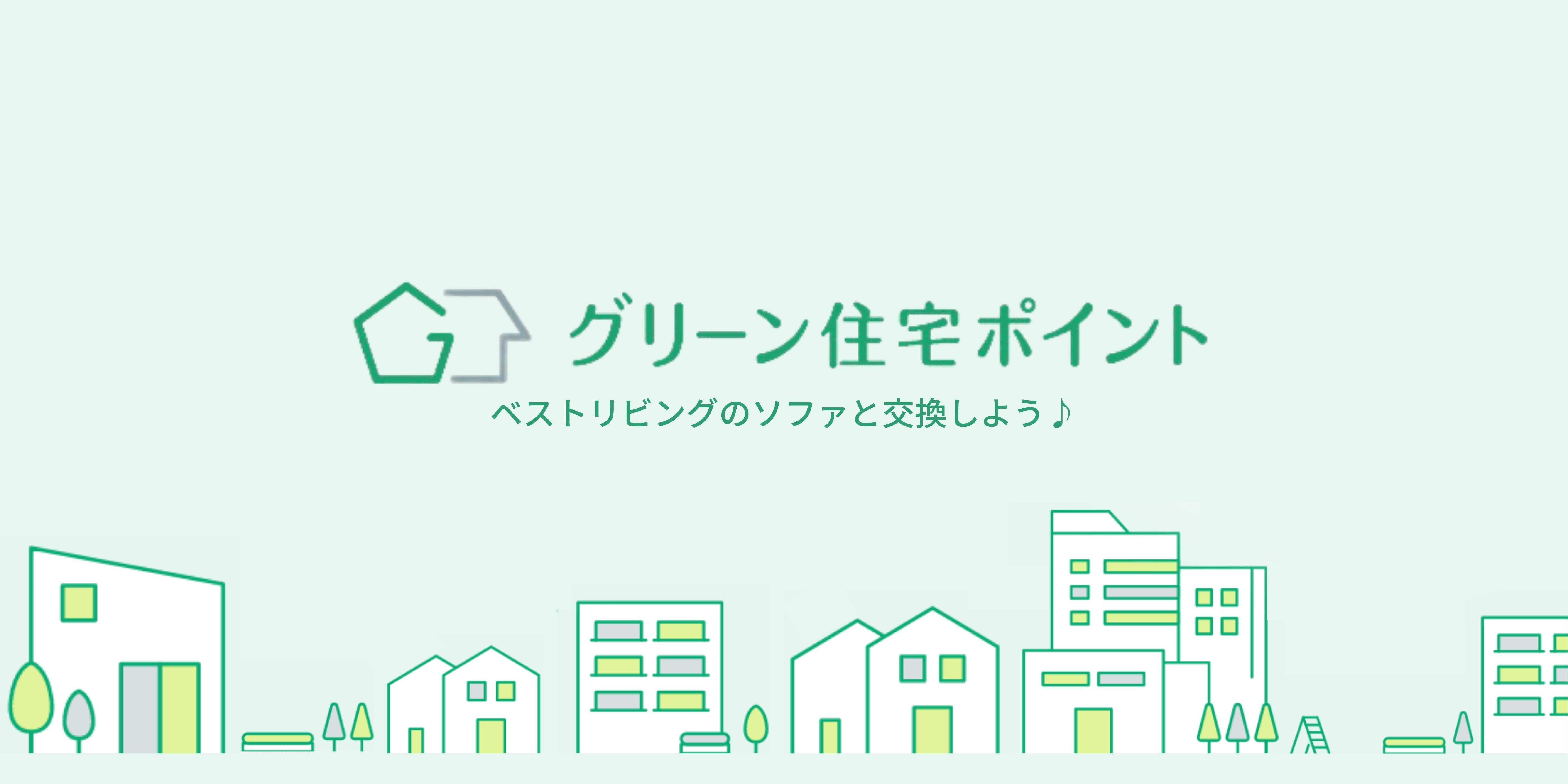 グリーン住宅ポイント制度開催中!