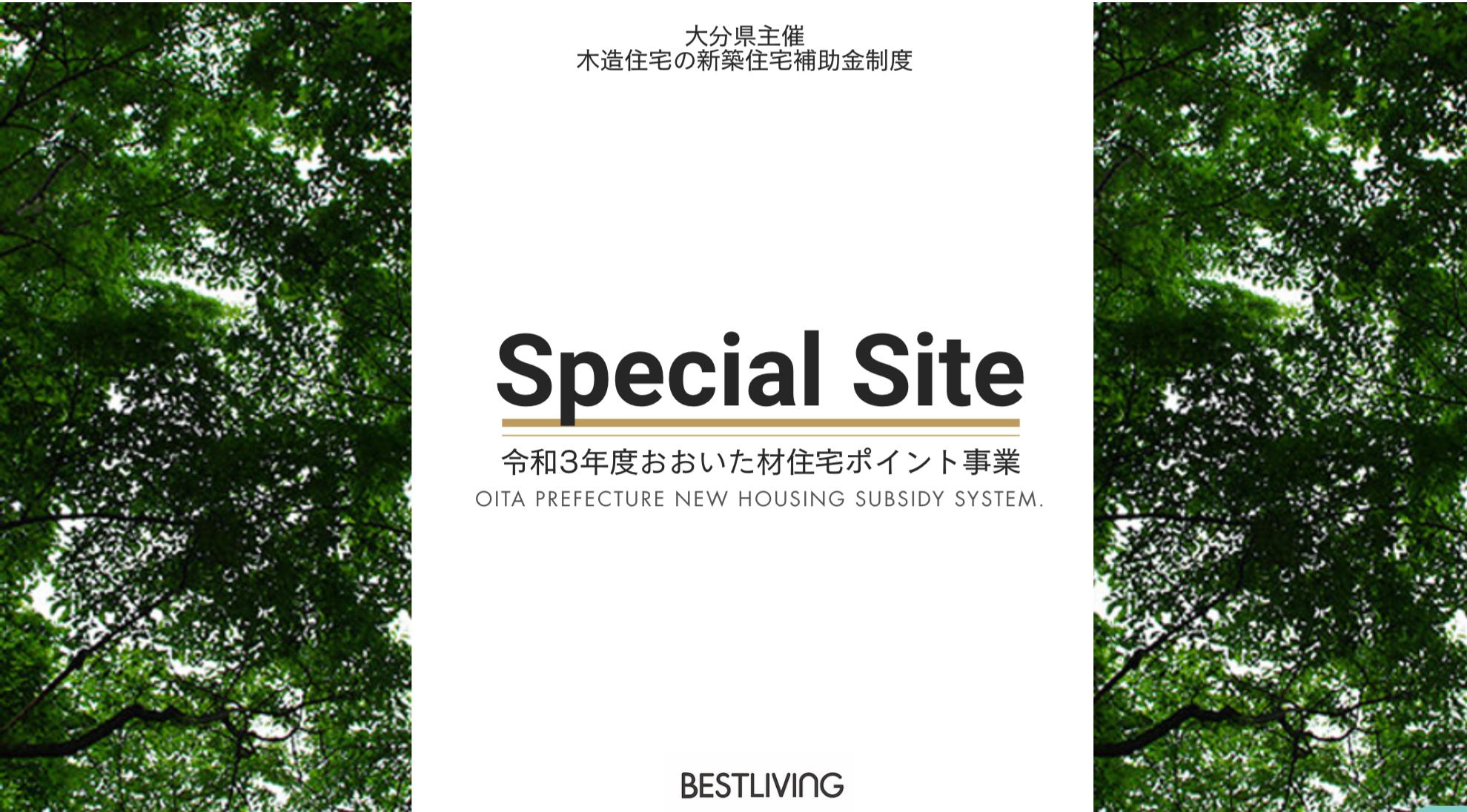 令和3年度 おおいた材住宅ポイント事業 特設サイト