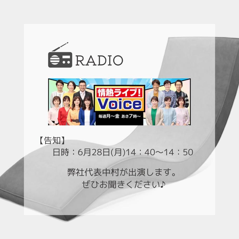 【告知】OBSラジオ「情熱ライブ!voice」出演決定!