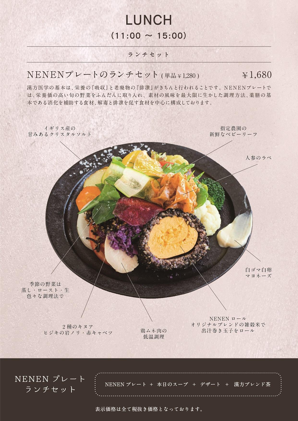 【NEW!!】menu information
