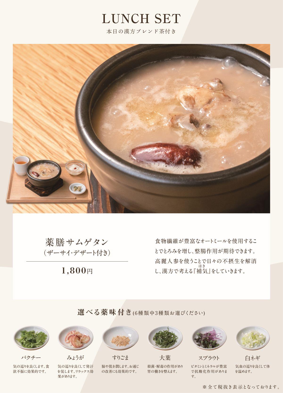 new menu!!✨(ランチメニュー)