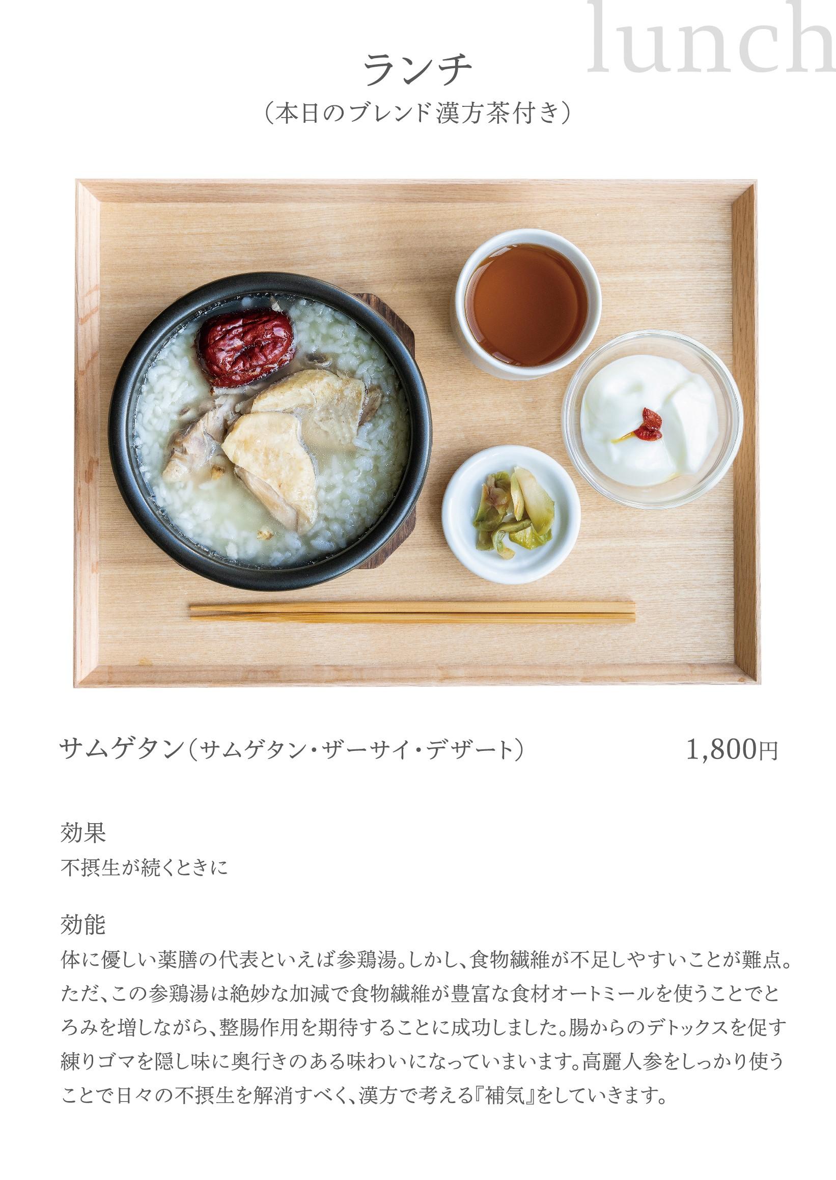 【NEW!!】コぺルタランチメニュー表