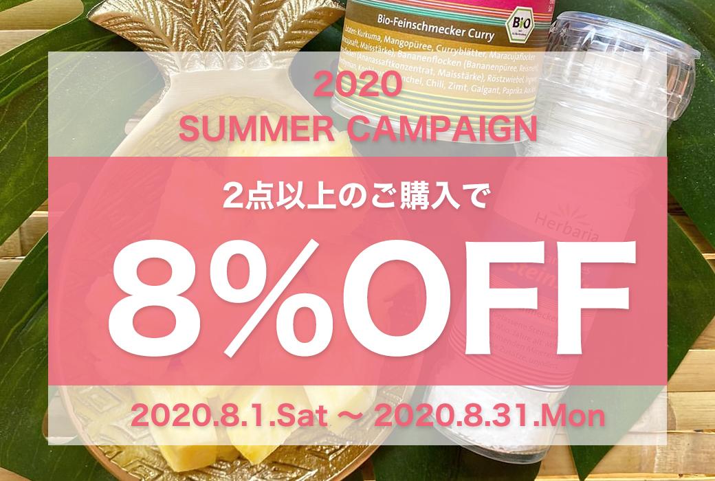 【8/31(月)まで】2点以上のご購入で8%OFFキャンペーン実施中
