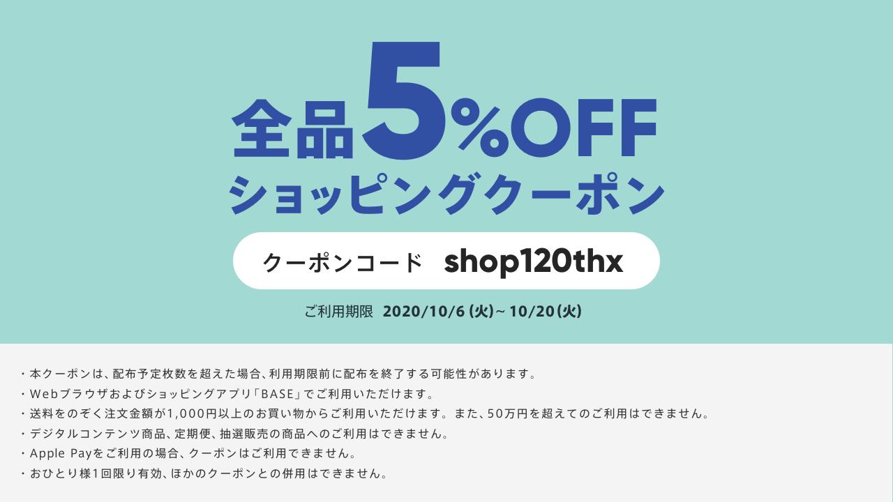 10月6日〜20日まで5%offクーポンご活用下さい。