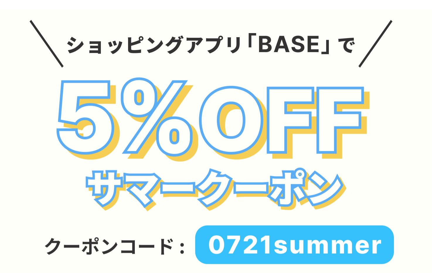 アプリなら5%OFF 8/3まで!!!