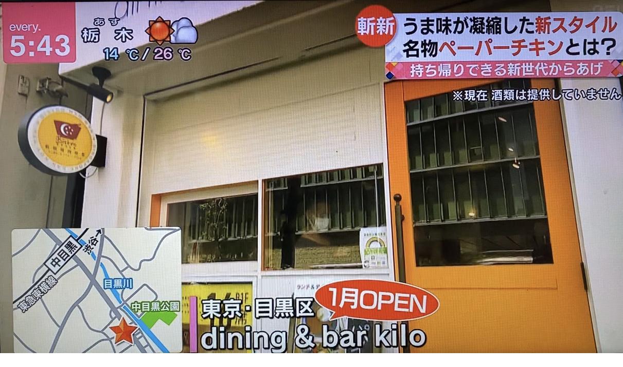 本日日本テレビのエブリィで放送されました!ペーパーチキン10%OFF