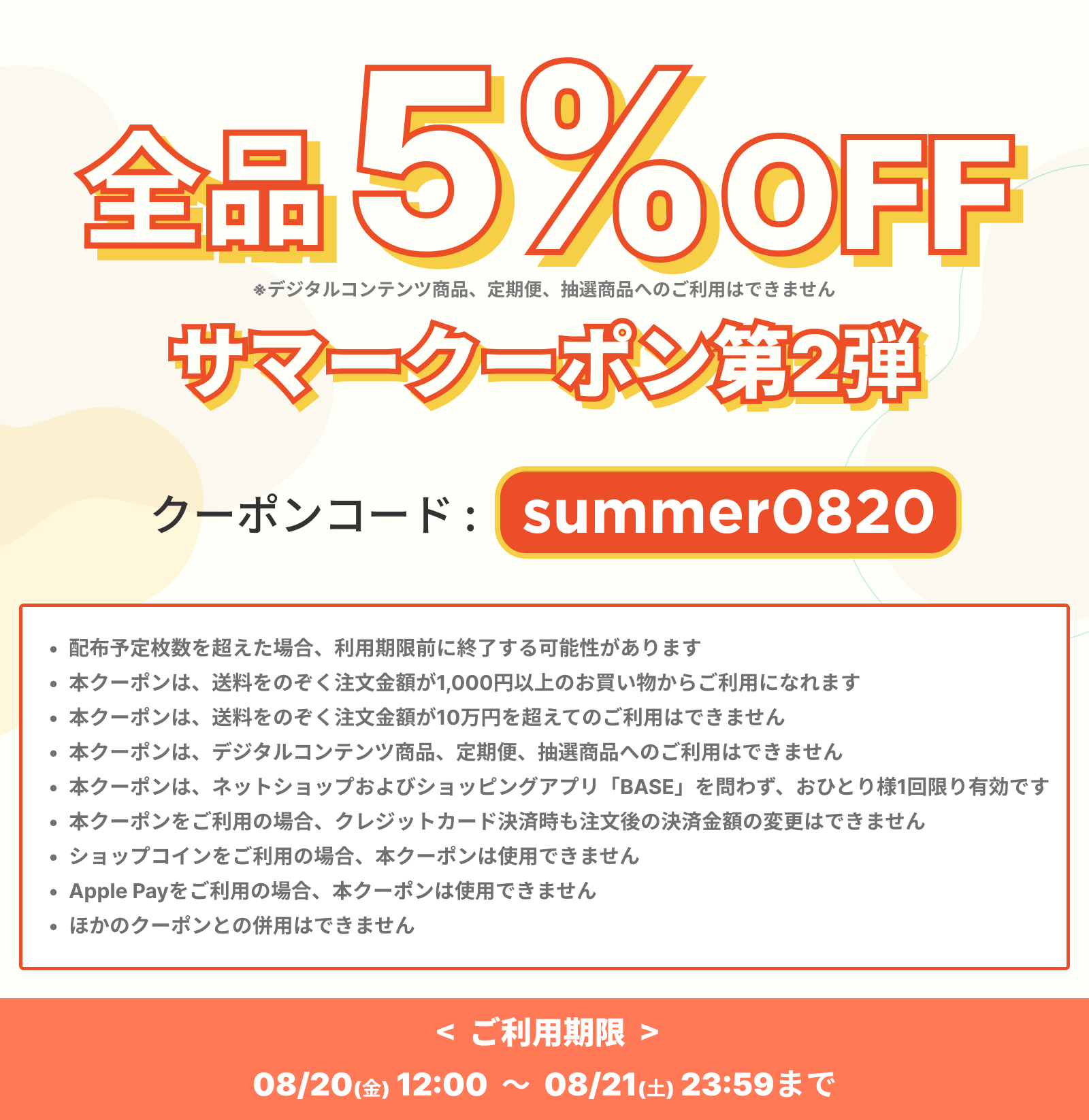 8/20(金)〜 8/21(土)限定、5% OFFクーポン配布のお知らせ
