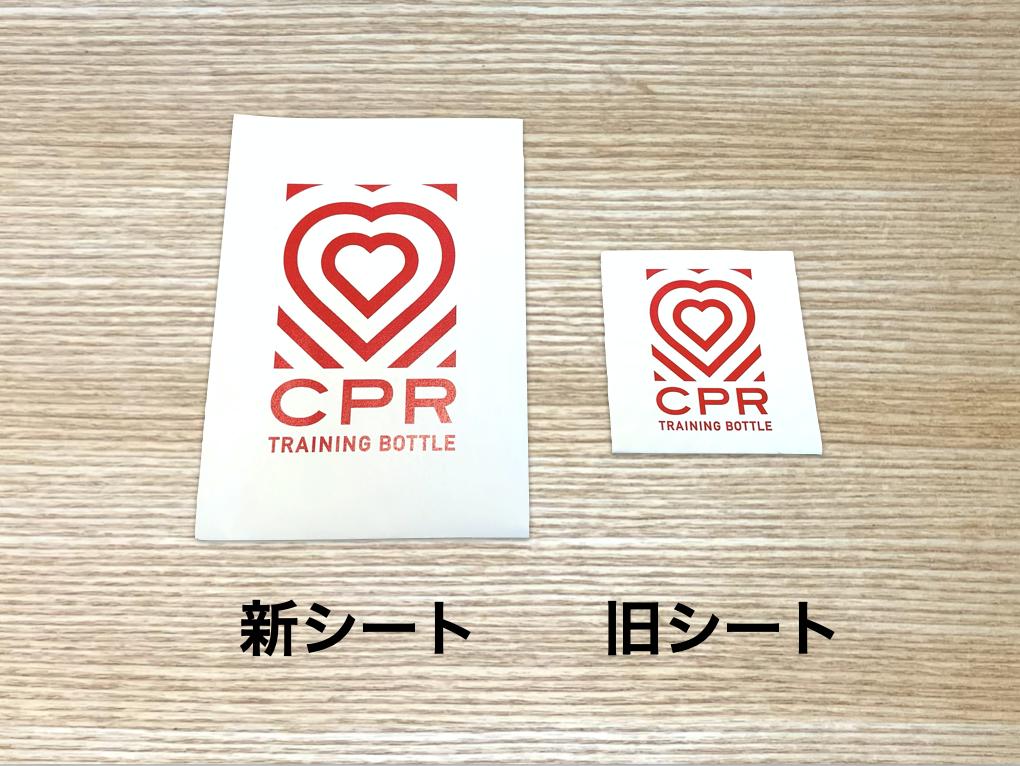 CPRトレーニングボトル 訓練シートをリニューアルしました!