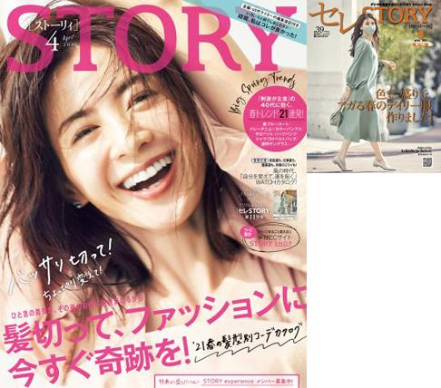 【雑誌STORY 4月号内別冊 セレSTORY】にて紹介頂きました。