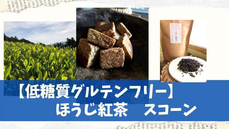 2021年3月16日の予約販売!今週は静岡の和紅茶スコーンが登場します!