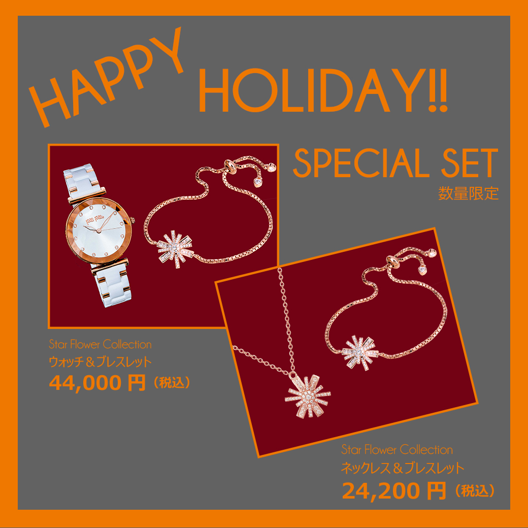 ★HAPPY HOLIDAY!! SPECIAL SET 本日,12月5日(土)より発売スタート★