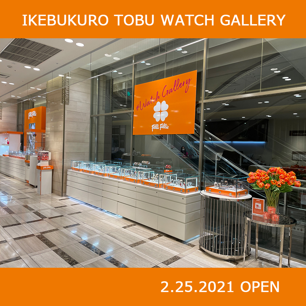 2月25日(木)、東武百貨店池袋店に日本初のウォッチギャラリーが登場!!
