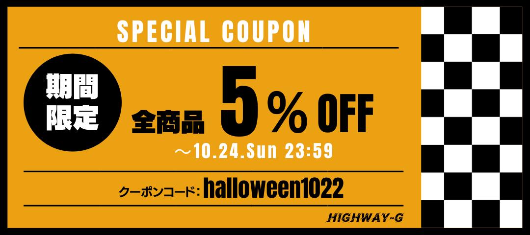 【10月22日〜24日限定】全品5%OFFクーポンプレゼント