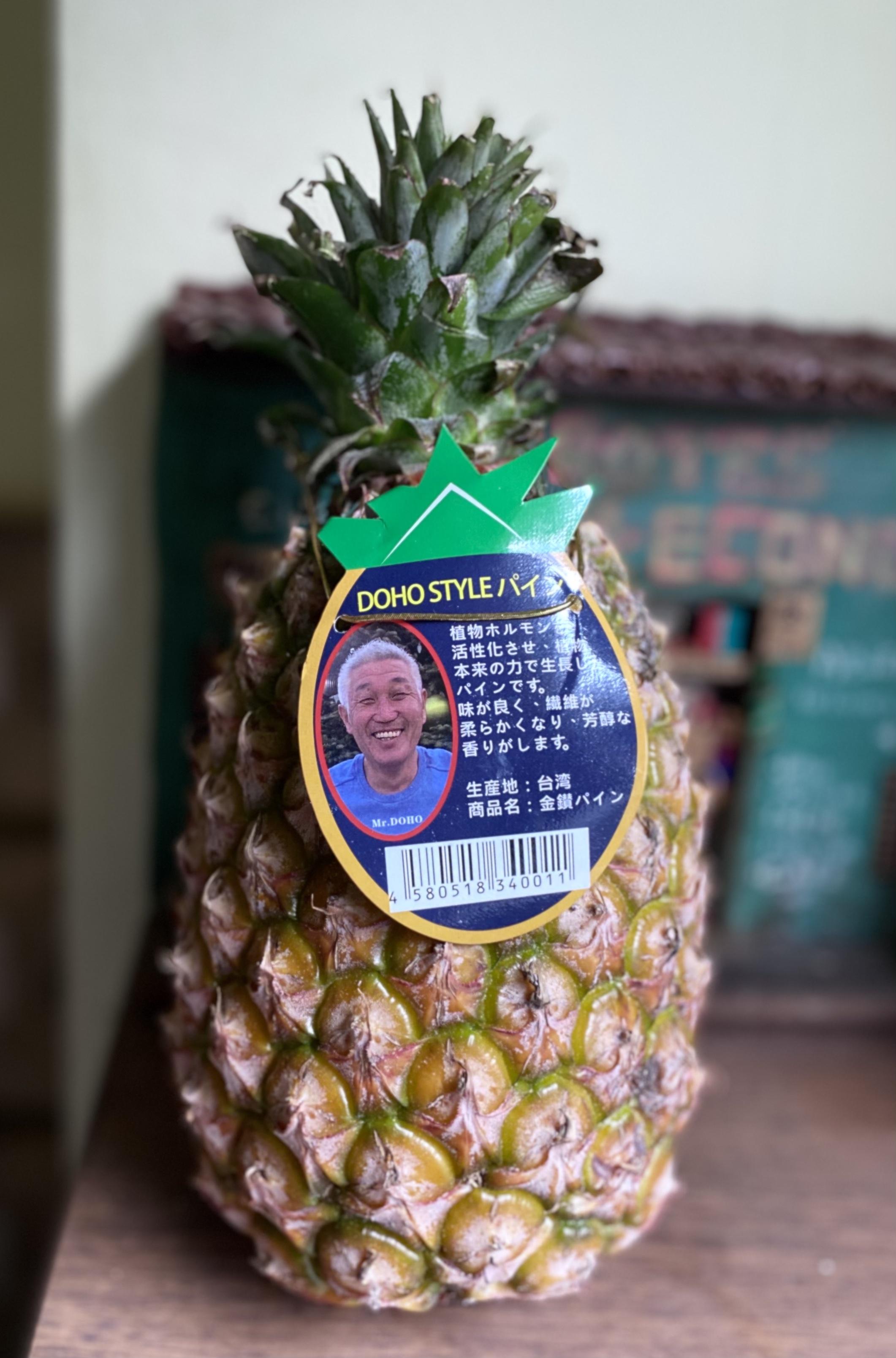 【bfスタッフのつぶやき】パイナップルの産地は?