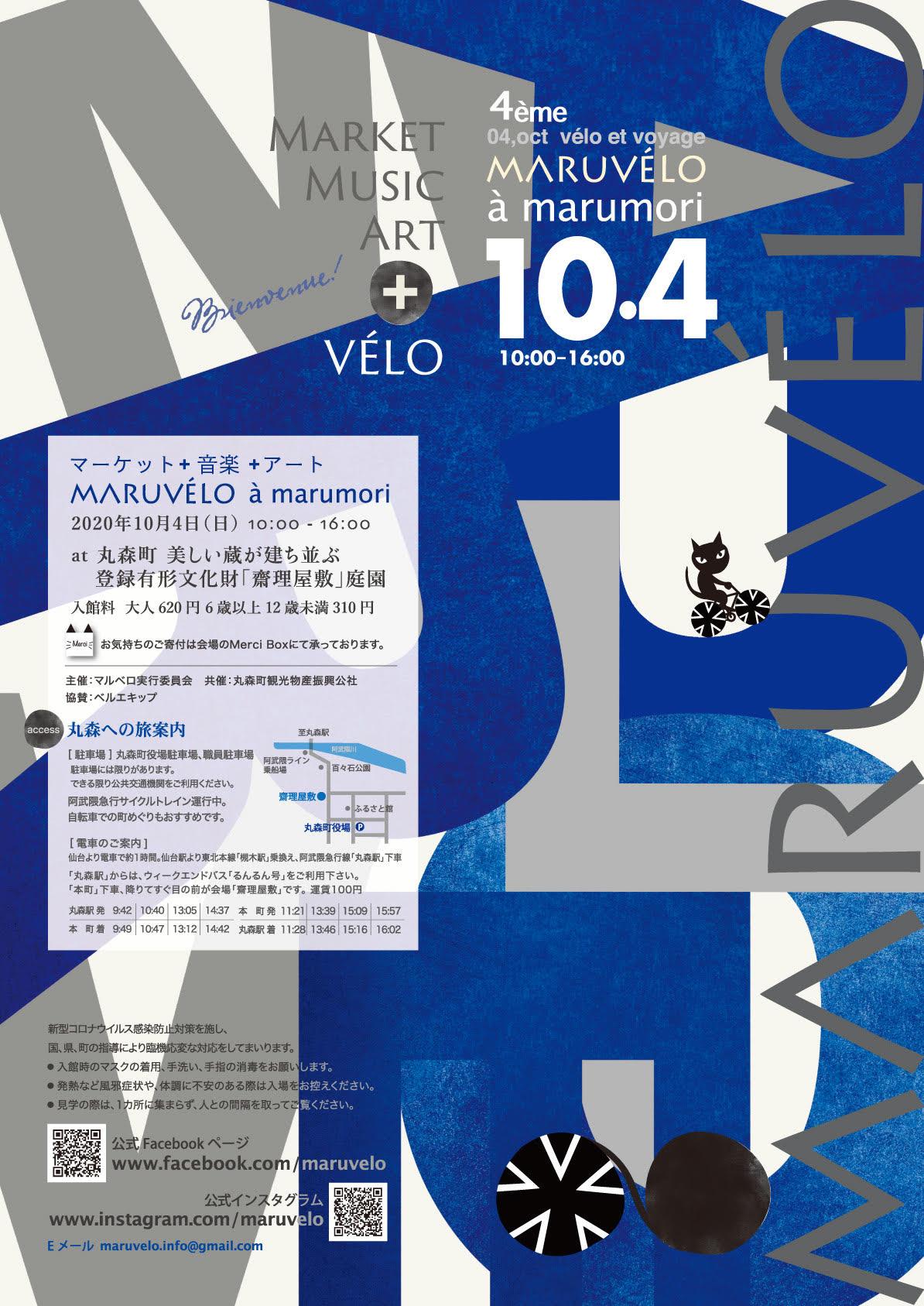 開催中止となりました -- 自転車と旅の日『 MARUVÉLO à marumori 』