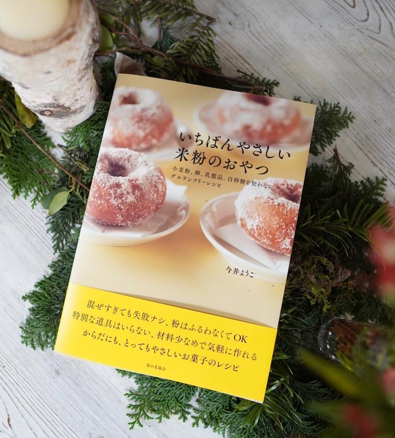 ヴィーガン料理研究家・今井ようこさん『いちばんやさしい米粉のおやつ』出版記念イベント