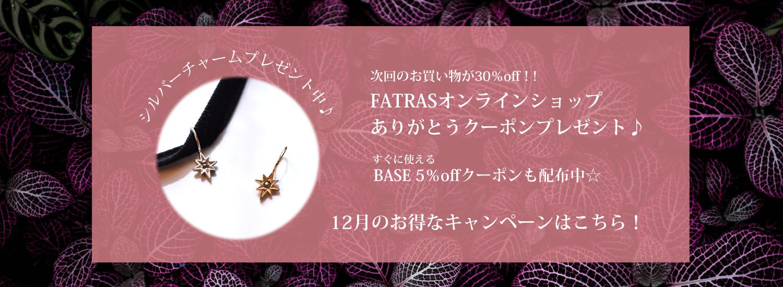 FATRASのクリスマス☆彡12月のお得なキャンペーンをご紹介!!