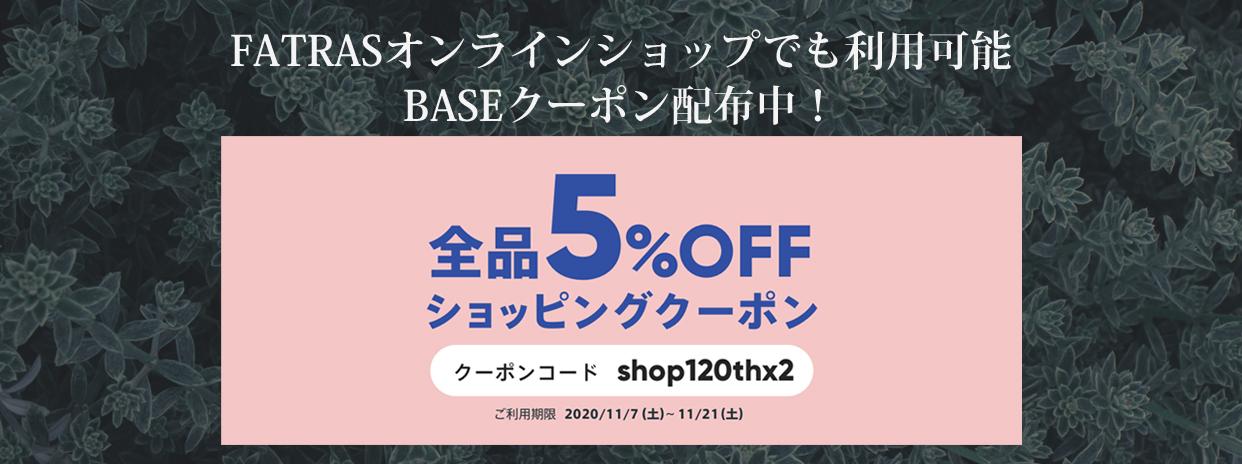 【期間限定・本日~11/21(土)まで!】FATRAS商品が5%offで買えるクーポン第二弾配布中!