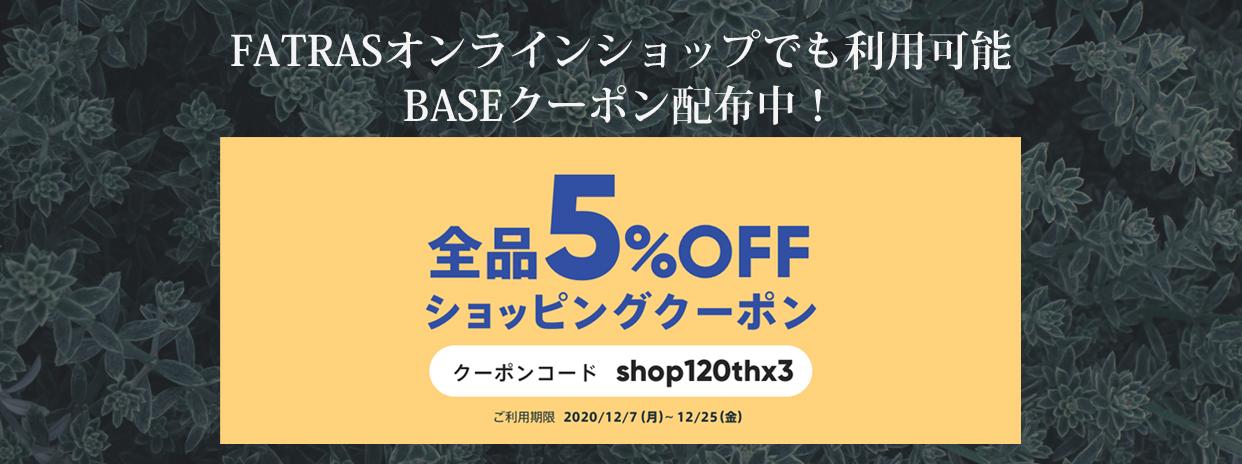 12/7(月)~12/25(金)まで!【FATRAS商品5%off】クーポン第三弾配布中!