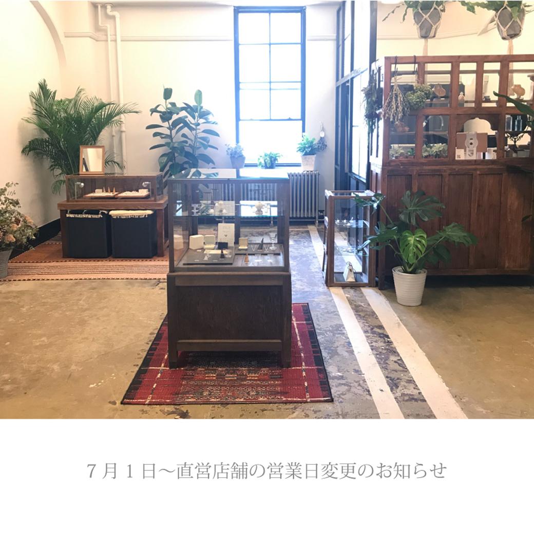 7月1日~直営店舗の営業日変更のお知らせ