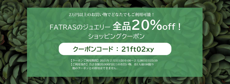 【 FATRASのジュエリー全品20%off!】どなたでもご利用可能!【ショッピングクーポン】