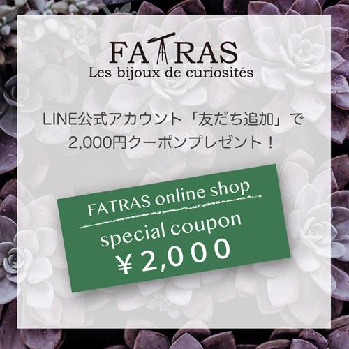 FATRAS LINE公式アカウント【友だち追加で2,000円クーポンプレゼント!】