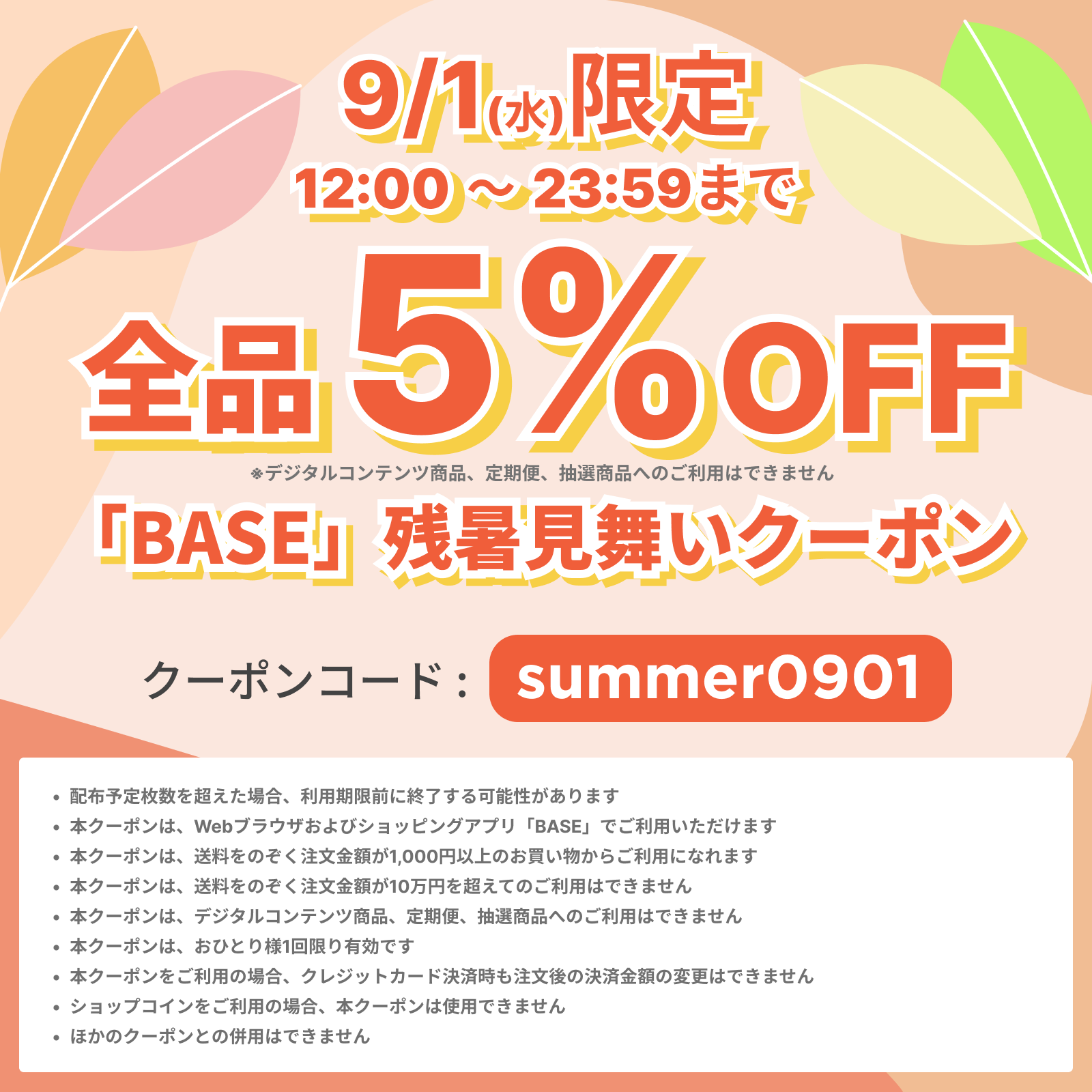 ***9月1日(水)12:00〜23:59の12時間限定!!5%クーポン!!***