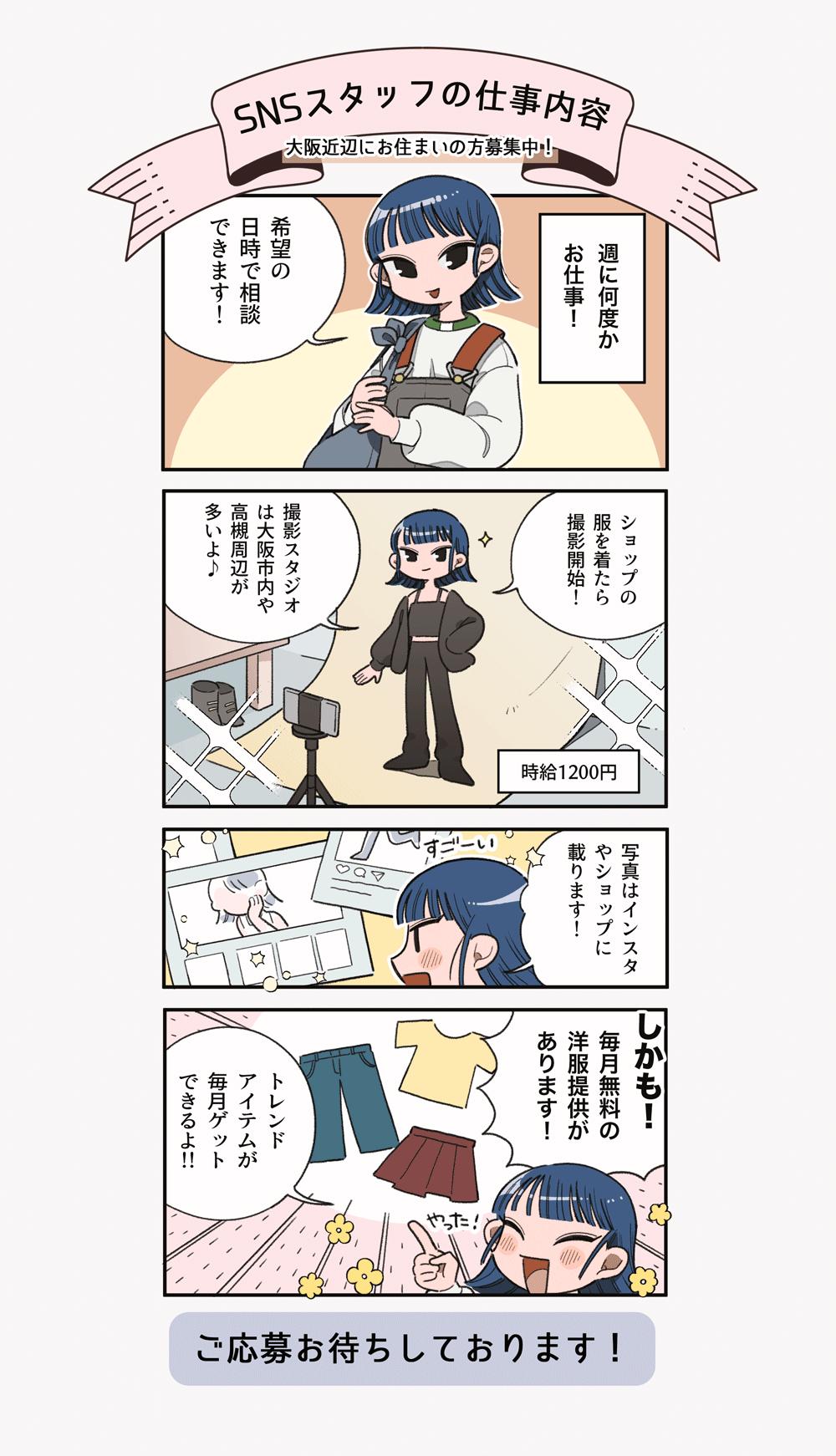 SNSスタッフ募集!【時給1200円】