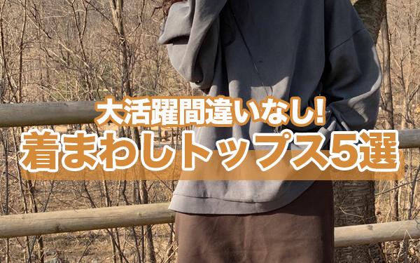 大活躍間違いなし⭕️【着まわしトップス5選!】