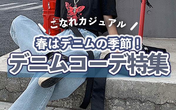 【春はデニムの季節】デニムコーデでこなれカジュアル特集!おすすめデニムアイテム5選